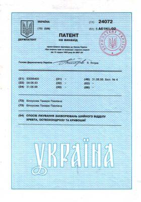 Патент на способ лечения заболеваний шейного отдела позвоночника, кривошеи и остеохандроза