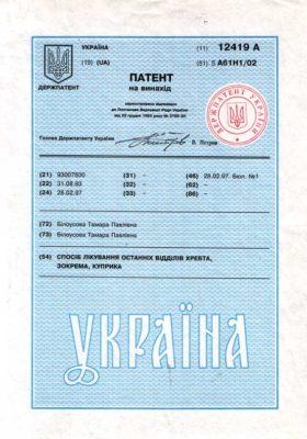 Патент на способ лечения последних отделов позвоночника, в частности копчика