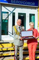 В ноябре 2014 года Белоусова Тамара Павловна в честь своего юбилея была удостоена награды «Орден Отечества», звание «Генерал-командора с вручением именного кортика».