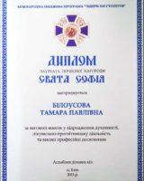 Диплом награды «СВЯТАЯ СОФИЯ»